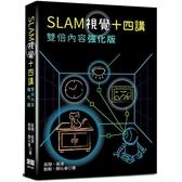 SLAM視覺十四講:雙倍內容強化版