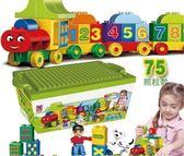 數字火車積木 ( 75 PCS)←英文字母火車積木 火車 積木 桌遊 熱帶雨林動物樂園 非LEGO樂高
