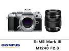 [新機上市] Olympus E-M5 Mark III+M1240 F2.8 公司貨 分期0利率 1/8號前登錄送原電+原廠背帶 德寶光學