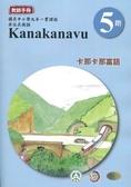 卡那卡那富語教師手冊第5階3版2刷