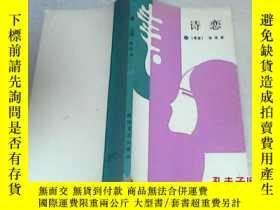 二手書博民逛書店罕見詩戀(詩集)Y14350 陳浩泉著 海峽文藝出版社 出版19