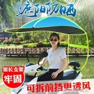 2021新款電瓶車擋風罩擋雨蓬棚透明電動摩托車防曬夏季防雨遮陽傘 YDL