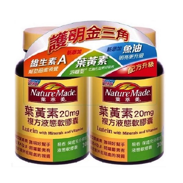 萊萃美葉黃素複方液態軟膠囊30+30粒