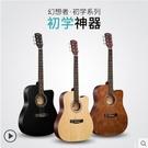 吉他單板吉他初學者學生女男新手入門練習木...