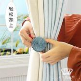 窗簾綁帶 馬卡龍創意磁鐵窗簾扣歐式綁繩子綁帶簡約