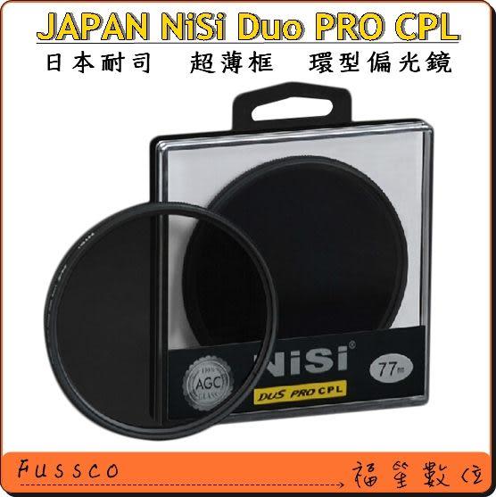 【福笙】日本 NISI PRO CPL 77mm 超薄框 多層鍍膜 環型偏光鏡 (總代理公司貨)