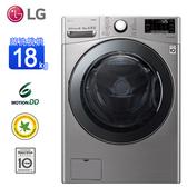 (含基本安裝)LG樂金18公斤WiFi滾筒洗衣機(蒸洗脫烘)WD-S18VCM