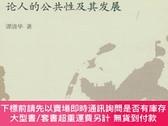 簡體書-十日到貨 R3YY【從人的公共性到公共性的人】 9787516156261 中國社會科學出版社 作者