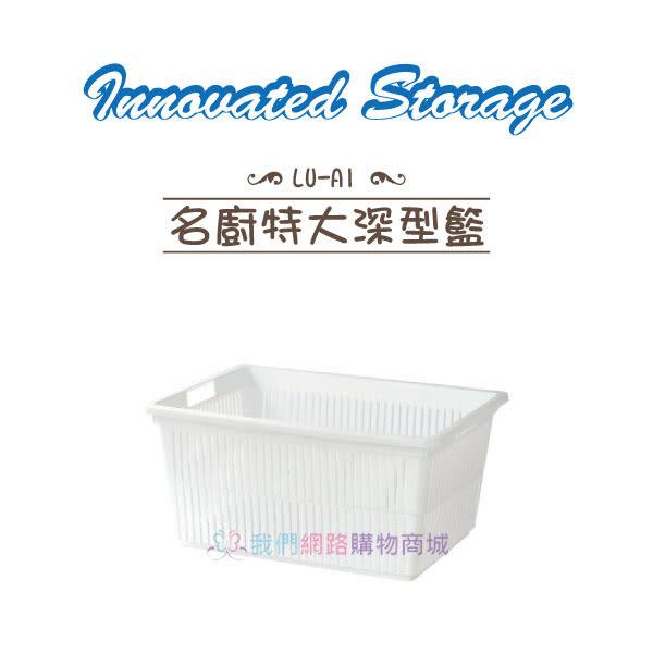 【我們網路購物商城】聯府 LU-A1名廚特大深型籃 LU-A1 瀝水籃 置物籃