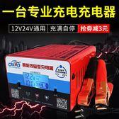 汽車電瓶充電器12v24v智慧純銅沖電器摩托車12伏蓄電池轎車充電機 智聯igo