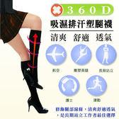 360D吸濕排汗塑腿襪 清爽舒適透氣 台灣製 Noble Oger