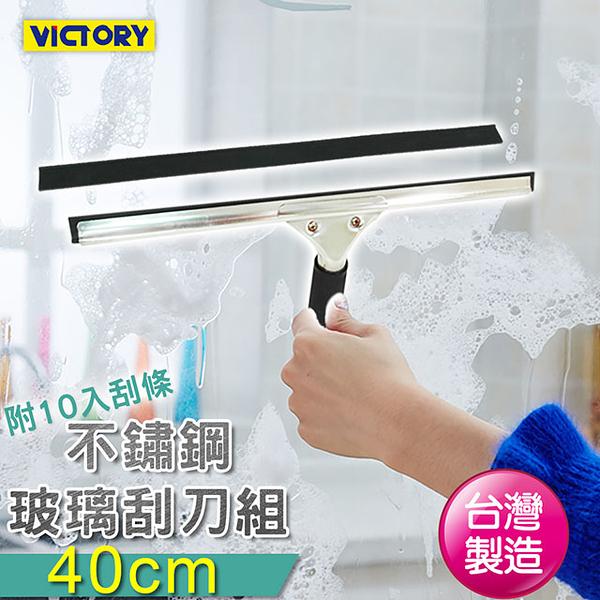 【VICTORY】不鏽鋼玻璃刮刀組40cm(2支10替換刮條)#1027005