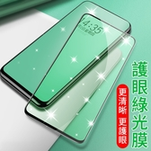 現貨 OPPO RENO2Z RENO2 鋼化膜 滿版 綠光護眼 抗藍光 螢幕保護貼 玻璃貼 保護膜