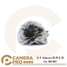 ◎相機專家◎ 力卡 Relacart 防風毛球 防風毛套 配件 黑色 適用 Mi1 Mi2 無線麥克風 公司貨