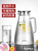 冷水壺 家用冷水壺玻璃泡茶壺耐熱高溫涼白開水杯扎壺大容量水瓶套裝igo  凱斯盾數位3c