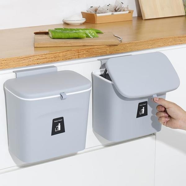 廚房垃圾桶掛式小垃圾桶廚房專用壁掛式收納桶網紅掛壁拉圾桶帶蓋 「韓美e站」