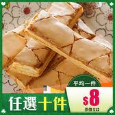【限宅配】韓國SPC 義式焦糖奶油千層酥(升級版) 12g 單支入【BG Shop】效期:2018.07.23