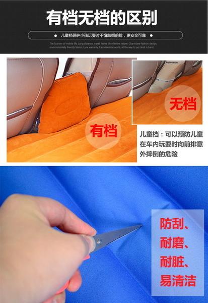 【免運費】  【獨愛汽車精品】【買一送五】汽車用品絨毛車載旅行車震充氣床(加厚款)黑藍色
