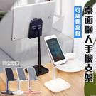 手機支架 平板支架 懶人支架 伸縮支架 桌面手機支架 高度可調 鋁合金 評板架 手機架 多色可選