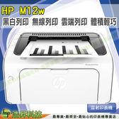 【限時促銷 】HP LaserJet Pro M12w 黑白無線雷射印表機