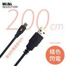 橘色閃電 急速快充 充電線 快充線 Micro USB  1.4倍 200cm [ WiNi ]