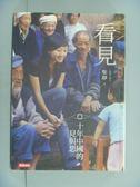 【書寶二手書T9/社會_LNH】看見-十年中國的見與思_柴靜