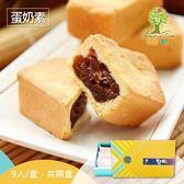 樂園樹.草莓酥伴手禮(蛋奶素)(9入/盒,共兩盒)﹍愛食網