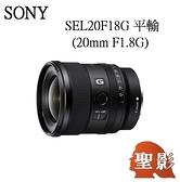 【】SONY FE 20mm F1.8G (SEL20F18G) 大光圈超廣角定焦鏡頭 【平輸】WW全片幅鏡頭 防塵防滴