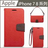 【雙色皮套】iPhone 7 8 Plus 撞色 磁扣 皮套 手機套 翻蓋 手提包 雙卡槽 防摔 簡約 附掛繩 保護套