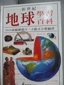 【書寶二手書T3/科學_XFY】新世紀地球學習百科_約翰.法恩登