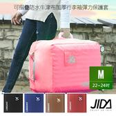 【韓版】可摺疊防水牛津布加厚行李箱彈力保護套(22-24吋)棕色