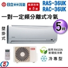 【信源】5坪【HITACHI 日立 定頻分離式《冷專》一對一冷氣】RAC-36UK/RAS-36UK (含標準安裝)