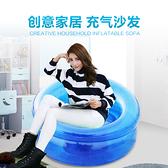 充氣透明沙髮懶人沙髮床小午休亮片空氣沙髮椅子躺椅 YXS 【快速出貨】