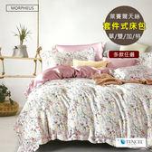莫菲思 100%天絲 6X6尺雙人加大(多款) 三件式台灣廠製【質感萊賽爾絲柔系列】床包