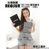 RECSUR 台灣銳攝 黑灰縫卡 RS-1205 黑卡 第三代  【公司貨】
