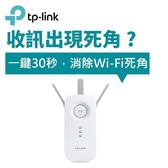【WI-FI擴充款】TP-LINK RE450(US)  AC1750 訊號擴展器 版本:2