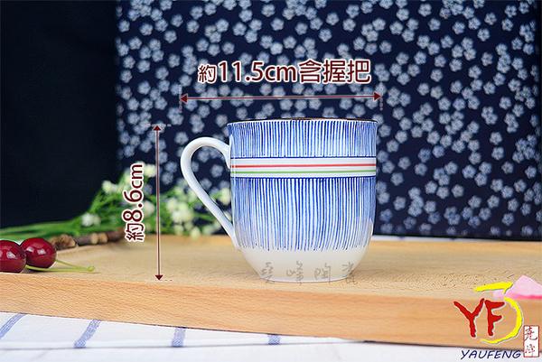 【堯峰陶瓷】【日本美濃燒】彩虹十草 日系馬克杯 圓杯 線條紋 單入