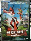 影音專賣店-Y29-044-正版DVD-動畫【俠盜紅狐狸】-國法語發音