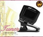 【小麥老師樂器館】管樂調音器 調音器 【A442】ET-3100C 長笛 豎笛 薩克斯風 小號 單簧管 雙簧管