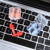 耳罩 耳塞 附收納盒 防噪音  午睡用 重複使用 可水洗 矽膠 傘狀軟式耳塞 【F016】米菈生活館