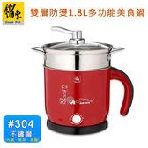 鍋寶 雙層防燙1.8L多功能美食鍋 BF-1609R