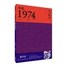 年記1974