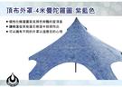   MyRack   Lotus Belle 頂布外罩-4米曼陀羅圖 藍色 4米蓮花帳篷 天幕 炊事帳篷 風格露營