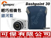 Lowepro Dashpoint 30 藍色 飛影包 相機包 相機袋 適合類單眼 微單眼 EX2F NEX-C3 5N 可傑