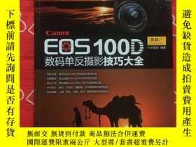 二手書博民逛書店Canon罕見EOS 100D數碼單反攝影技巧大全Y234641