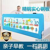 歪呀呀嬰兒童床護欄寶寶床邊圍欄安全防摔2米1.8大床欄桿擋板通用QM 藍嵐
