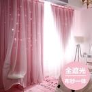 限定款主播背景雙層窗簾 掛鉤式窗簾 遮光窗簾