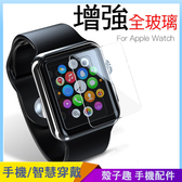 Apple Watch 38/42mm 蘋果手錶 滿版保護貼 螢幕保護貼 iWatch 1 2 3 鋼化玻璃貼 高硬度前膜 防刮防指紋