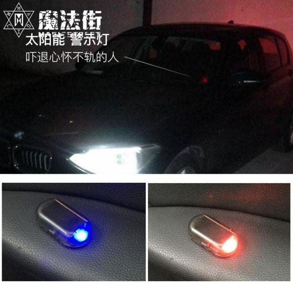 汽車裝飾燈 LED車內燈車載太陽能仿真警示閃燈報警器防盜燈 魔法街