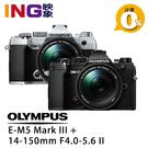 【6期0利率】申請送2千禮券+原電 Olympus E-M5 Mark III+14-150mm II 元佑公司貨 EM5M3 3代